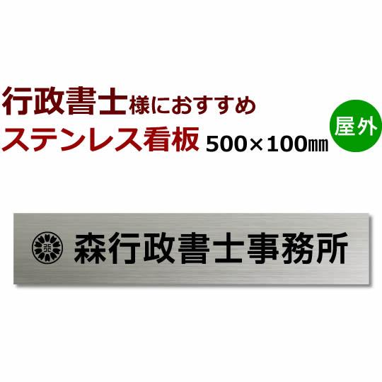 行政書士 デザイン料金込み ステンレス看板 stt500100 デザイン事前確認付 サンドブラスト+着色 100×500 国家資格 事務所看板
