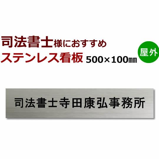 司法書士 黒文字限定ステンレス製表札看板 stt500100 デザイン料込 10×50cm 司法書士事務所看板