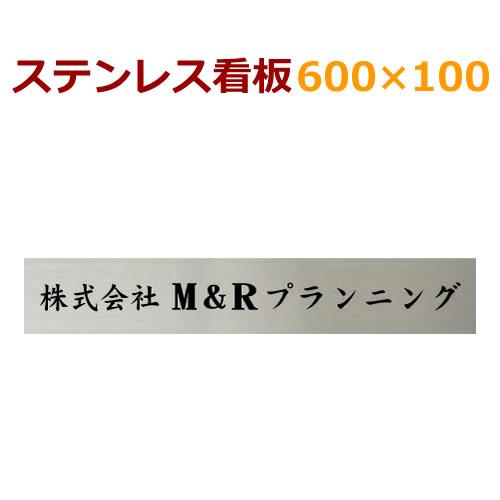 ステンレス看板 黒文字限定 stt600100 ステンレス表札 デザイン看板製作 会社や事務所におすすめ 10cm×60cm 社名ロゴ対応