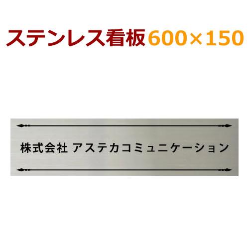 ステンレス看板 黒文字限定 stt600150 デザインオーダーメイド 看板製作 会社、事務所、店舗に 15cm×60cm 屋外で強い看板
