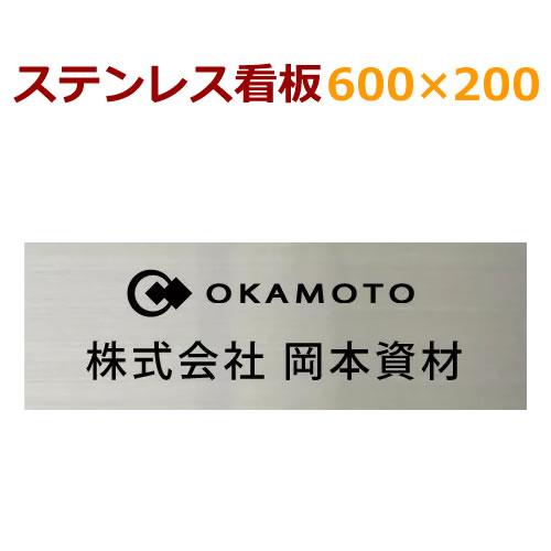黒文字限定 デザインステンレス看板 stt600200 オーダーメイド看板 会社、事務所、店舗 20cm×60cm 屋外で強い看板 ロゴ対応