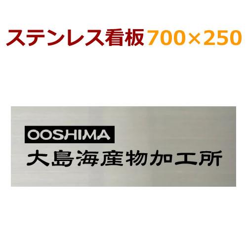 ステンレス看板 黒文字限定 stt700250 ステンレス表札 デザイン看板製作 会社や事務所におすすめ 25cm×70cm 社名ロゴ対応