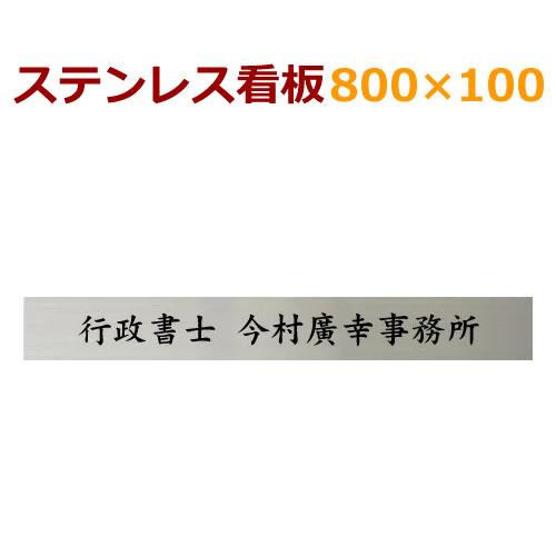 ステンレス看板 黒文字限定 stt800100 社名ロゴ対応 ステンレス表札 デザイン看板製作 会社や事務所におすすめ 10cm×80cm