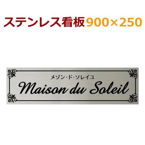 ステンレス看板 黒文字限定 stt900250 社名ロゴ対応 ステンレス表札 デザイン看板製作 会社や事務所におすすめ 25cm×90cm