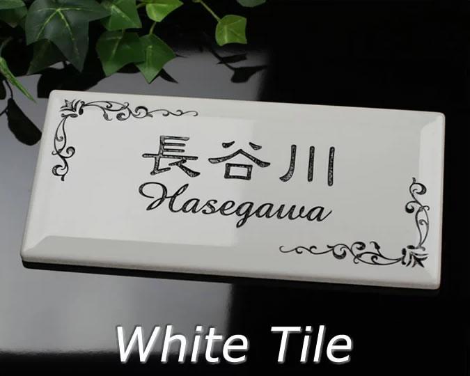 表札 風水で良いと言われる白タイル 約20センチ×約10センチ(サイズ変更不可) TSW200100