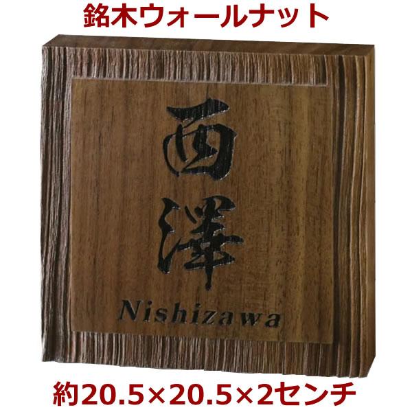 銘木ウォールナット表札 20.5センチ角(小さくカット+2,000円) デザイン3回付 wns205