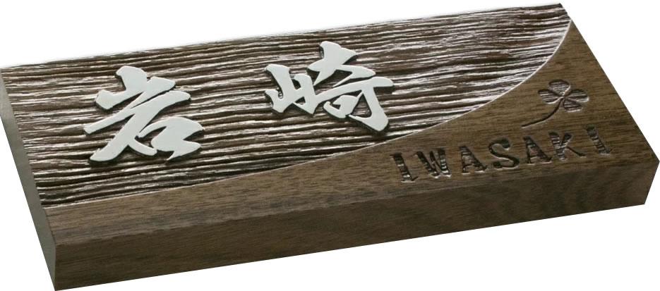 銘木ウォールナット表札21センチ×8.8センチ(小さくカット+1,000円~) デザイン3回付 wns21088 デザイン決定後10営業日で当店より発送