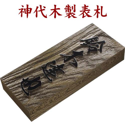 表札 ひょうさつ 木製 神代 じんだい zn21088