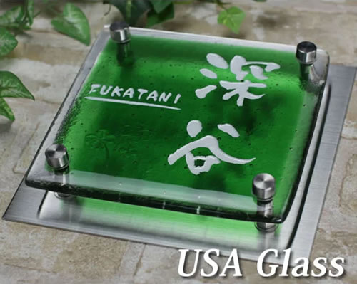 2色コンビネーションガラス表札 2fg170ff-11 ガラス17センチ角、ステンレスプレート19センチ角以内1cmきざみのフリーサイズ グリーン