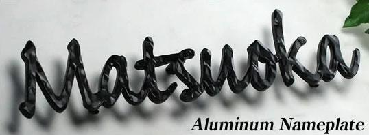 8文字以内 アイアン表札テイストのアルミ表札 切り文字タイプ at300105 アルファベット限定 漢字不可 30cm幅以内タイプ