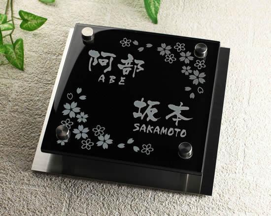 ブラックガラス表札裏彫り限定 GK150kb-11 桜(2世帯対応) 人気ワンポイントデザイン イラスト ステンレスプレート付 さくら 二世帯対応 ひょうさつ 家の玄関に