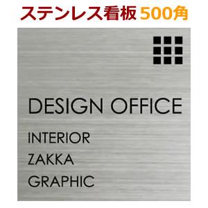 500×500×1.5ミリステンレス看板 デザイン3回込み stt500 12営業日で弊社から発送