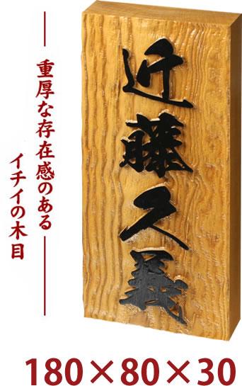 約18×8×3センチ(180×80×30)高級銘木イチイ一位木製表札 裏面ダルマ穴1ケ付 i18080u