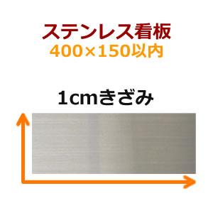 ステンレス表札黒文字400×150以内1.5ミリ厚 黒文字40×15cm以内1cmきざみ sttf400150