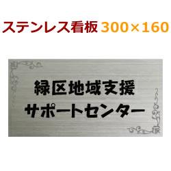 ステンレス看板 黒文字限定160×300mm 約1.2mm厚 stt300160 ステンレス表札