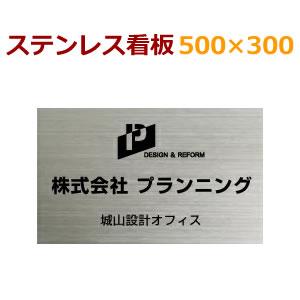 ステンレス看板 黒文字塗装300×500mm 約1.5mm厚 stt500300 ステンレス表札 会社、事務所、オフィスにイチオシ!