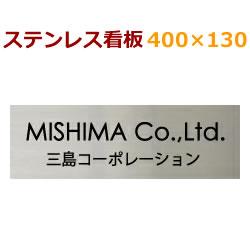 ステンレス看板 黒文字限定130×400mm 約1.5mm厚 stt400130 ステンレス表札 8営業日で弊社から発送