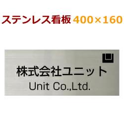 ステンレス看板 黒文字限定160×400mm 約1.5mm厚 stt400160 ステンレス表札