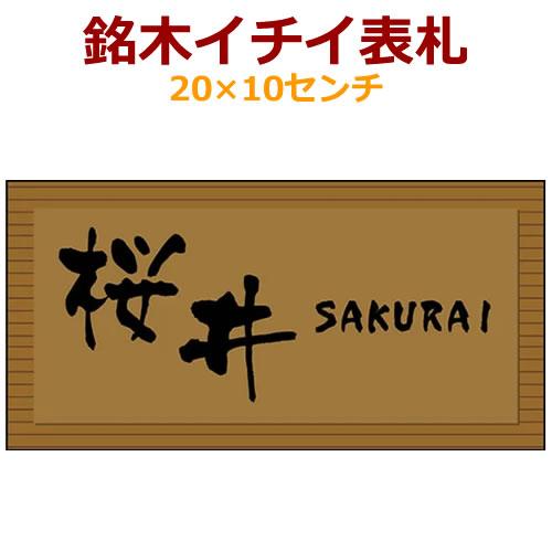 イチイの銘木表札 約200×約100×約20ミリ 高級感のある一位の木製デザイン表札 i20-200100