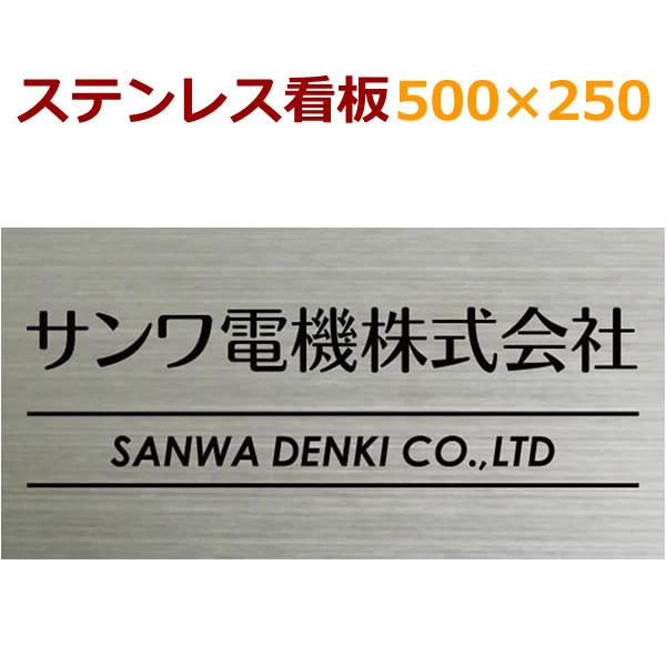 ステンレス看板 250×500×1.5ミリ 自動車用塗料使用 オリジナル看板製作 会社、事務所、店舗 約1,450g stt500250 12営業日で弊社から発送