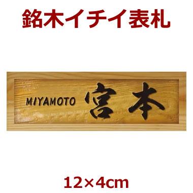 表札 木製 一位(イチイ) 長さ約12センチ×巾約4センチ i20-12040