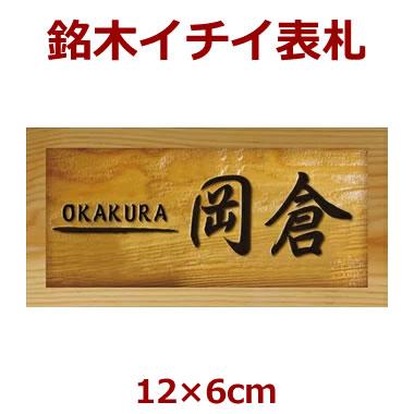 表札 木製 一位(イチイ) 長さ約12センチ×巾約6センチ i20-12060