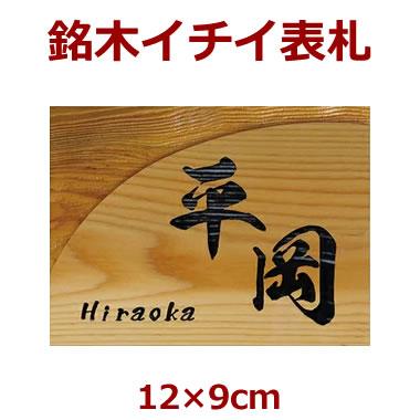 表札 木製 一位(イチイ) 長さ約12センチ×巾約9センチ i20-12090