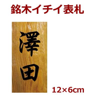 表札 木製 一位(イチイ) 長さ約12センチ×巾約6センチ(縦型) i20-12060
