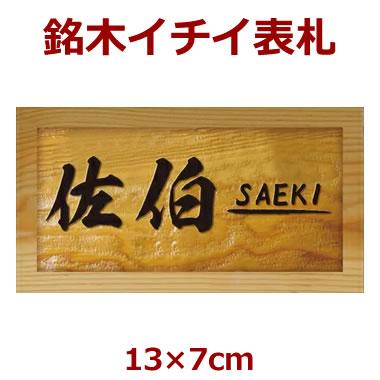 表札 木製 一位(イチイ) 長さ約13センチ×巾約7センチ i20-13070