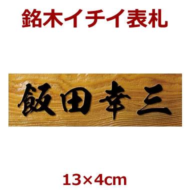 表札 木製 一位(イチイ) 長さ約13センチ×巾約4センチ i20-13040