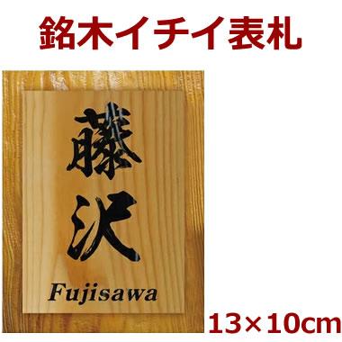 表札 木製 一位(イチイ) 長さ約13センチ×巾約10センチ(縦型) i20-130100