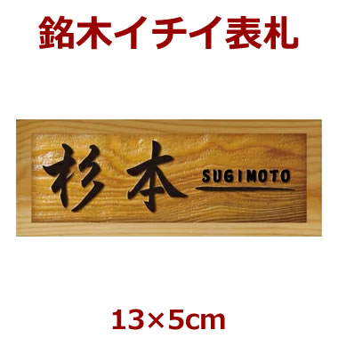 表札 木製 一位(イチイ) 長さ約13センチ×巾約5センチ i20-13050