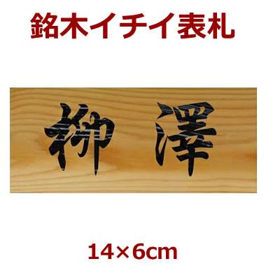 表札 木製 一位(イチイ) 長さ約14センチ×巾約6センチ i20-14060
