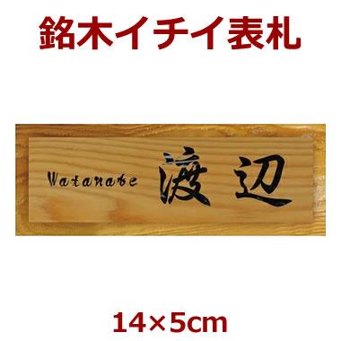 表札 木製 一位(イチイ) 長さ約14センチ×巾約5センチ i20-14050