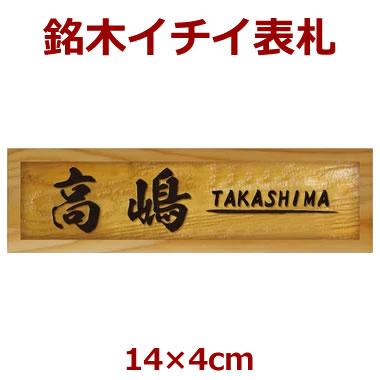表札 木製 一位(イチイ) 長さ約140ミリ×巾約40ミリ i20-14040