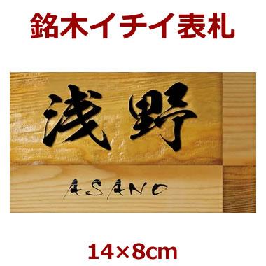 表札 木製 一位(イチイ) 長さ約14センチ×巾約8センチ i20-14080