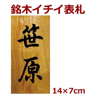 表札 木製 一位(イチイ) 長さ約14センチ×巾約7センチ(縦型) i20-14070