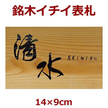 表札 木製 一位(イチイ) 浮き彫り可 長さ約14センチ×巾約9センチ i20-14090