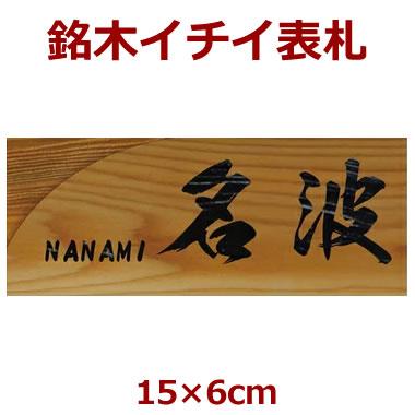 表札 木製 一位(イチイ) 長さ約15センチ×巾約6センチ i20-15060