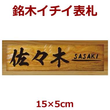 表札 木製 一位(イチイ) 長さ約15センチ×巾約5センチ i20-15050