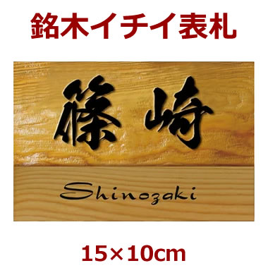 表札 木製 一位(イチイ) 長さ約15センチ×巾約10センチ i20-150100