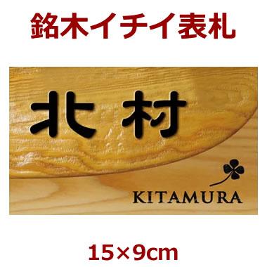 表札 木製 一位(イチイ) 長さ約15センチ×巾約9センチ i20-15090