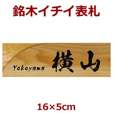 表札 木製 一位(イチイ) 長さ約16センチ×巾約5センチ i20-16050