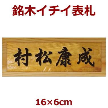 表札 木製 一位(イチイ) 長さ約16センチ×巾約6センチ i20-16060