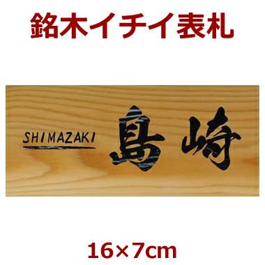 表札 木製 一位(イチイ) 長さ約16センチ×巾約7センチ i20-16070
