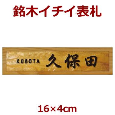 表札 木製 一位(イチイ) 長さ約16センチ×巾約4センチ i20-16040