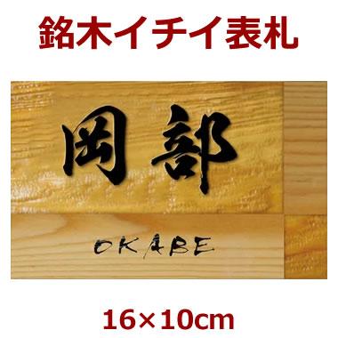 表札 木製 一位(イチイ) 長さ約16センチ×巾約10センチ i20-160100