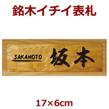 表札 木製 一位(イチイ) 長さ約17センチ×巾約6センチ i20-17060