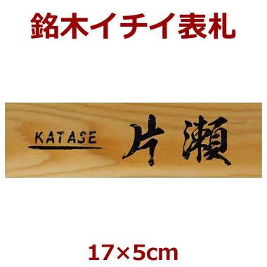 木製 表札 長さ約17センチ×巾約5センチ i20-17050 一位(イチイ)