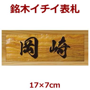 表札 木製 一位(イチイ) 長さ約17センチ×巾約7センチ i20-17070
